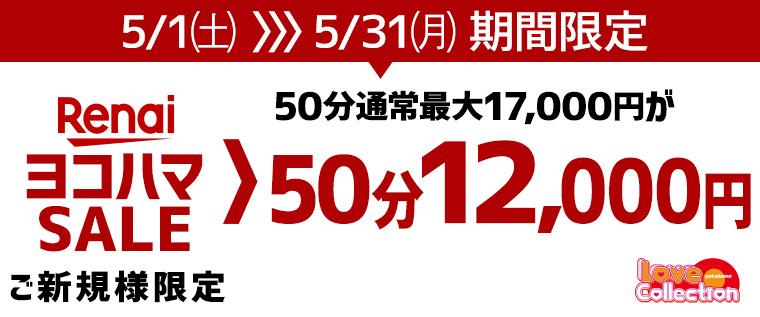 ご新規様限定!恋愛横浜SALE開催中!