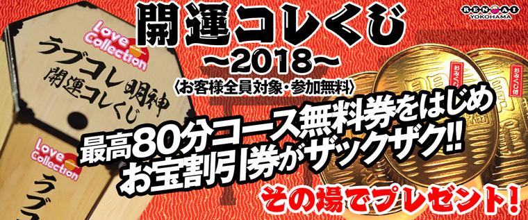 開運コレくじ 〜2018 戌年〜